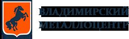 Владимирский металлоцентр